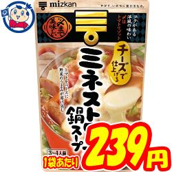 ミツカン 〆まで美味しいチーズで仕上げるミネストローネ鍋スープ 750g×12袋