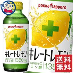 ポッカサッポロキレートレモン155ml瓶×48本