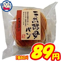 土筆屋 天然酵母パン チョコ×12個
