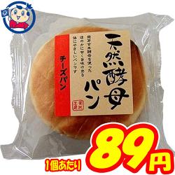 土筆屋 天然酵母パン チーズ×12個