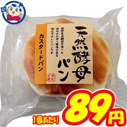 土筆屋 天然酵母パン カスタード×12個
