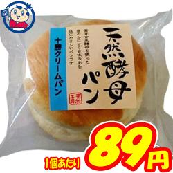 土筆屋 天然酵母パン 十勝クリーム×12個