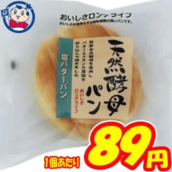 土筆屋 天然酵母パン 塩バター×12個